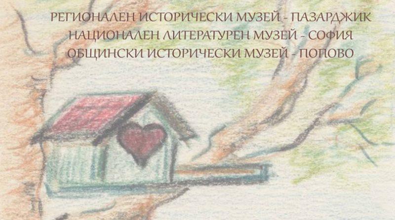 izlojba-Popovo-800x445